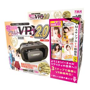 初めてのアダルトVRセットVer2.0 TVRS-002