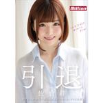 佐倉絆 引退 DVD MKMP-324