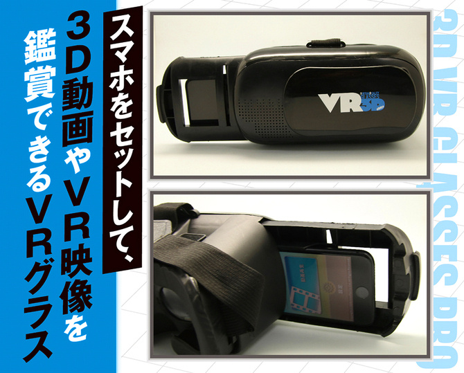 3D VR GLASSES PROTVRD-001 商品説明画像2