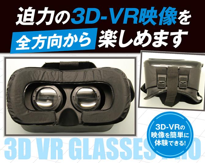 3D VR GLASSES PROTVRD-001 商品説明画像3