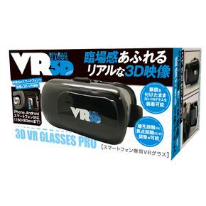 3D VR GLASSES PROTVRD-001