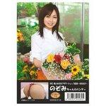 (SP2)美人すぎるフラワーショップ店員〜ふたたび〜 のぞみ GODS213
