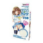 【販売終了・アダルトグッズ、大人のおもちゃアーカイブ】女子校生のパンツ#38 TMT-619