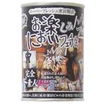 【販売終了・アダルトグッズ、大人のおもちゃアーカイブ】お楽しみにおいフェチ缶 ◇