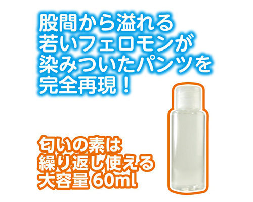 同級生の匂い付きパンツ □ 商品説明画像3