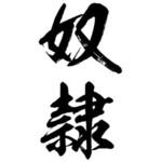 TATTOO(タトゥ) J006 ◇