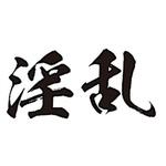 TATTOO(タトゥ) K204 ◇