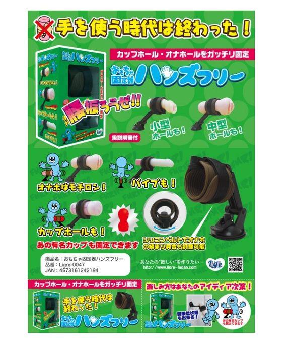 【限定380ポイント還元!】おもちゃ固定機 「ハンズフリー」 Ligre-0047 商品説明画像1