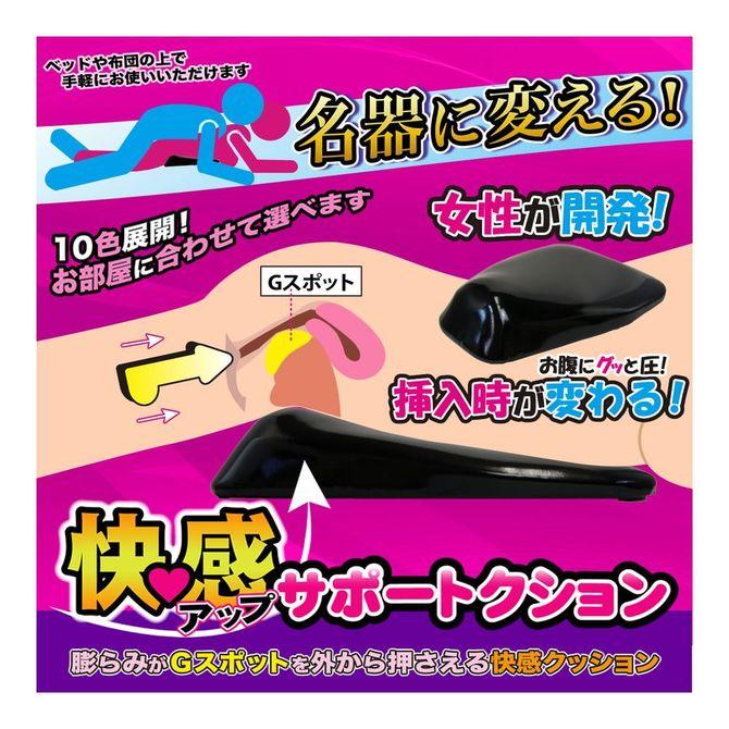 【販売終了・アダルトグッズ、大人のおもちゃアーカイブ】快感アップサポートクッション (艶ブラック) 商品説明画像4