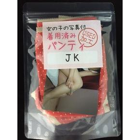 素人限定使用済み写真付パンティー/JKMN/LS/77