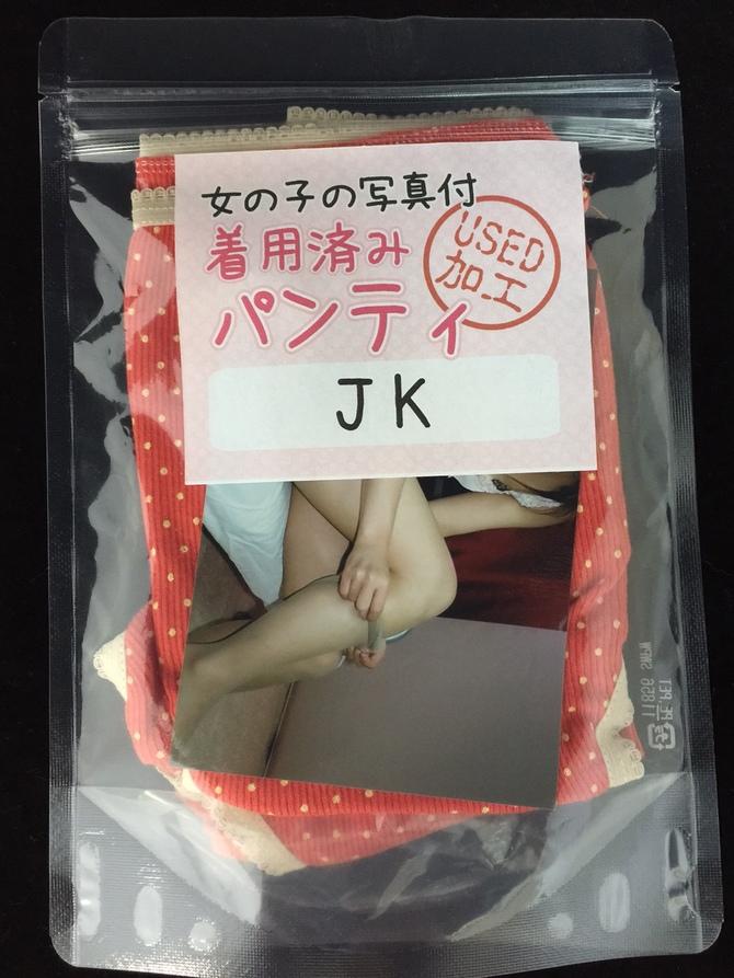 素人限定使用済み写真付パンティー/JKMN/LS/77 商品説明画像1