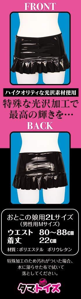 シャイニングエナメルプリーツスカート おとこの娘用TMT-1094 商品説明画像8