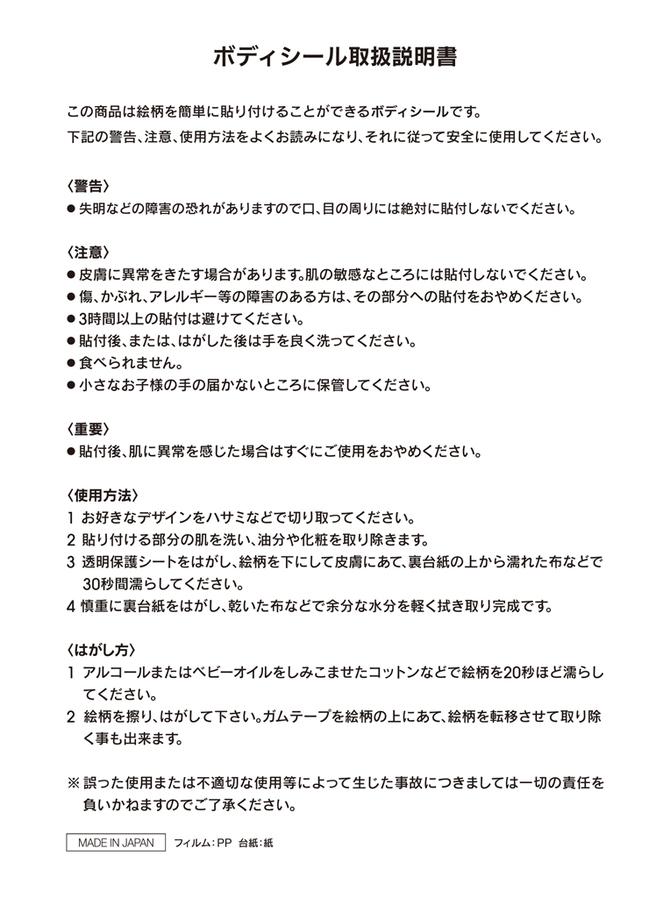 淫紋ボディシールTMT-1131 商品説明画像4