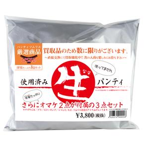 """パンティソムリエ厳選「淫臭たっぷり3点セット」(Panty Sommelier limited select """"Full of Lewd smell items set"""")"""