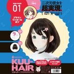 KUU-HAIR[くうヘアー] 01. ブラウンワンカールボブ つかこ UGPR-131