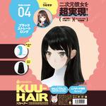 KUU-HAIR[くうヘアー] 04. ブラックストレートロング うなさか     UGPR-134