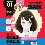 【予約限定50ポイント還元!・8月23日頃発送予定】  KUU-FACE[くうフェイス] 01. 恥じらい つかこ     UGPR-120