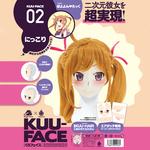 【予約限定50ポイント還元!・8月23日頃発送予定】  KUU-FACE[くうフェイス] 02. にっこり ぽよよん_ろっく     UGPR-121