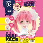 【予約限定50ポイント還元!・8月23日頃発送予定】  KUU-FACE[くうフェイス] 03. トロ顔 すめらぎ琥珀     UGPR-122