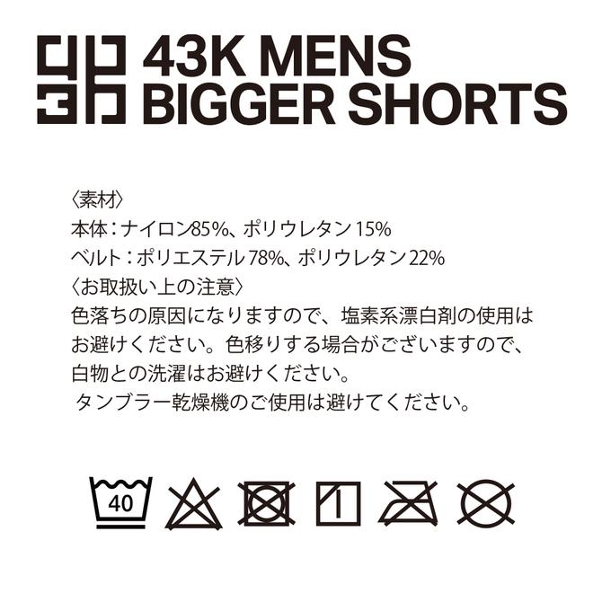 43K MENS BIGGER SHORTS BLUE/M     UGPR-155 商品説明画像7