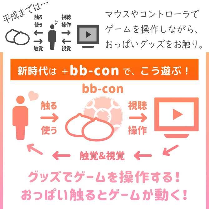 bb-con(日本製) 商品説明画像3