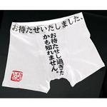 全裸監督ご用達!村西とおる   ナイスですね! ボクサーパンツ(ちょっとブリーフぽいの好き) 白 XLサイズ     NAIC-016
