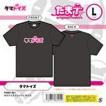 タマトイズTシャツ LサイズTAMS-561
