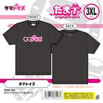 タマトイズTシャツ 3XLサイズTAMS-563
