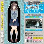 助手席に女子校生を乗せているかのようなナビシートカバー #1 イラスト:瑞月シノTAMS-620