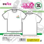 サイバーイグアナ エイTシャツ 3XLサイズTAMS-668
