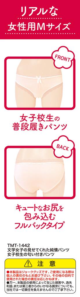 文学女子の見せてくれた純情パンツ 女子校生の匂い付きパンツTMT-1442 商品説明画像2
