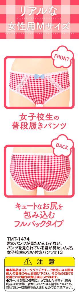 君のパンツが見たいんじゃない、パンツを見られている君が見たいんだ。 女子校生の匂い付きパンツ#13TMT-1474 商品説明画像2