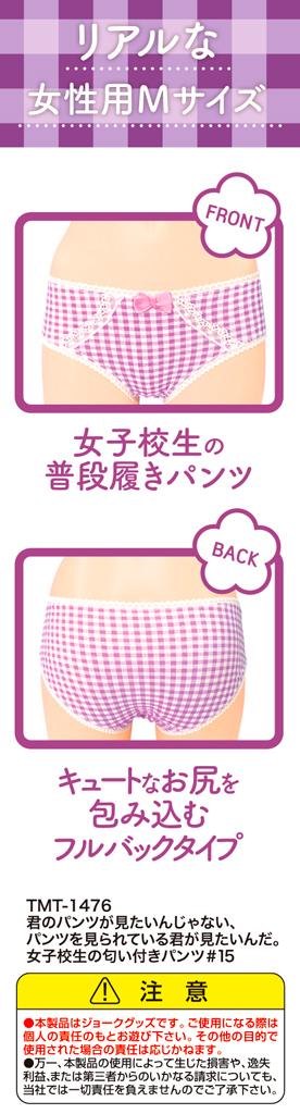 君のパンツが見たいんじゃない、パンツを見られている君が見たいんだ。 女子校生の匂い付きパンツ#15TMT-1476 商品説明画像2