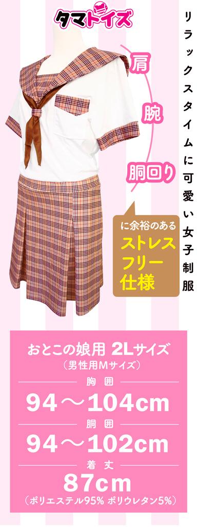 チェック柄制服パジャマ おとこの娘用TMT-1471 商品説明画像2
