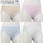 【特価販売】カジュアルショーツ(リブ) 8枚セット【在庫限定決算セール!!】