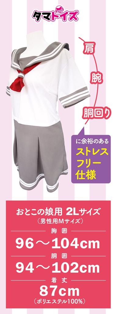半袖セーラーパジャマ おとこの娘用TMT-1528 商品説明画像3