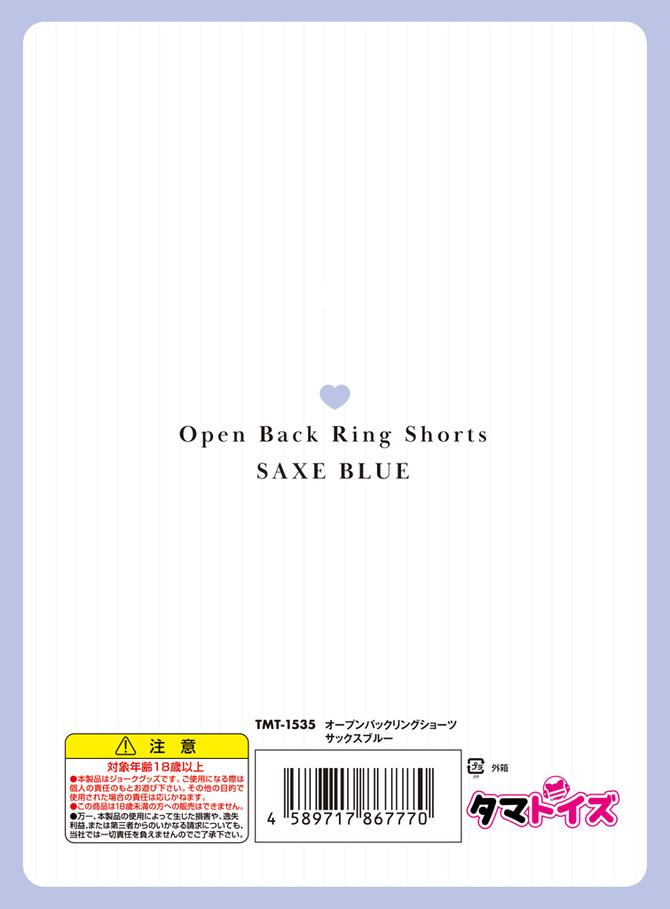 オープンバックリングショーツ サックスブルーTMT-1535 商品説明画像5