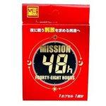 源気堂 Mission 48h(限定260ポイント還元!)
