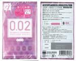 【OKAMOTO CONDOMS 0.02 EX】 オカモト コンドームズ ゼロゼロツー うすさ均一0.02EX ピンク 6個入