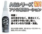 【50〜60%OFF!】AG+アナルローション 120ml