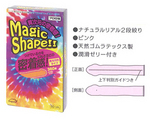 【販売終了・アダルトグッズ、大人のおもちゃアーカイブ】マジックシェイプ 1000