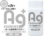 【50〜60%OFF!】Agホールパウダー