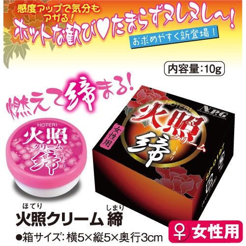火照(ほてり)クリーム 締(女性用)10g 商品説明画像3