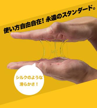 【潤滑力のソフトタイプ】MEN'S MAX エナジーローション(メンズマックスエナジーローション) 商品説明画像3