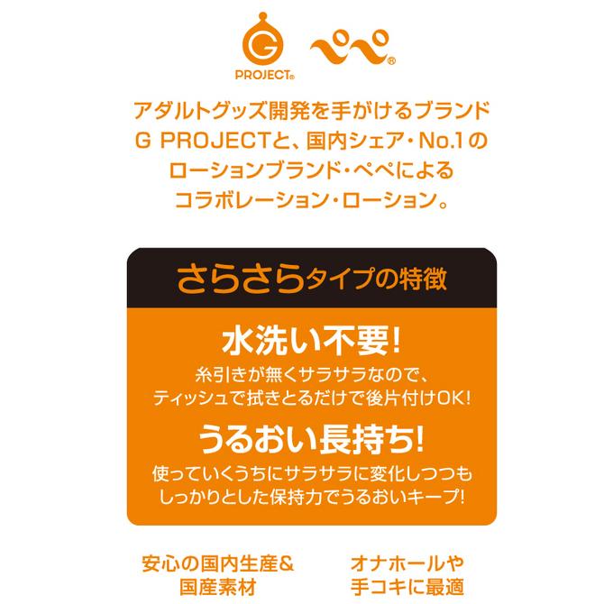 【業界最安値!】G PROJECT X PEPEE BOTTLE LOTION サララ 【お手入れ簡単・洗い不要 220mlローション】 NGPRO-020 商品説明画像2