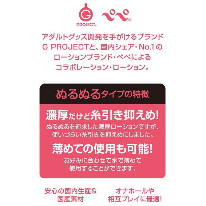 【業界最安値!】G PROJECT X PEPEE BOTTLE LOTION ヌルル NGPRO-021 商品説明画像2