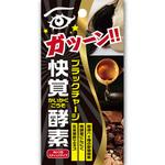 ブラックチャージ 快覚酵素