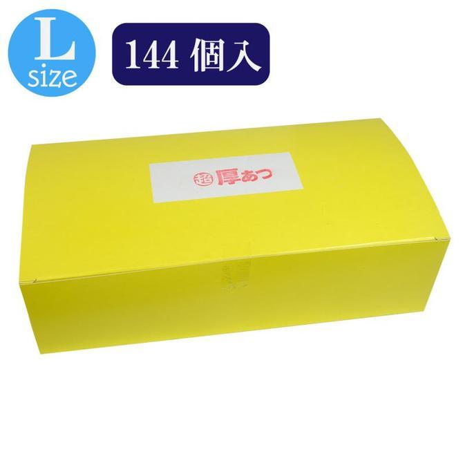 業務用コンドーム 「超厚あつスキン」 144個入 商品説明画像1