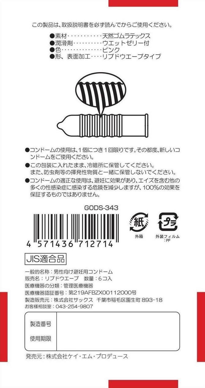 【販売終了・アダルトグッズ、大人のおもちゃアーカイブ】HOSPI Condom WHITE ホスピ コンドーム ホワイト GODS343 商品説明画像2