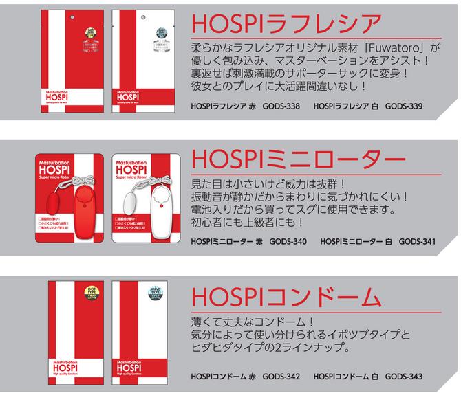 【販売終了・アダルトグッズ、大人のおもちゃアーカイブ】HOSPI Condom WHITE ホスピ コンドーム ホワイト GODS343 商品説明画像4